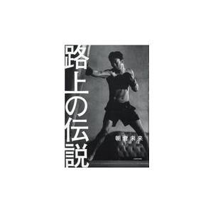 路上の伝説/朝倉未来