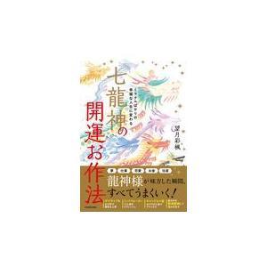 七龍神の開運お作法/望月彩楓