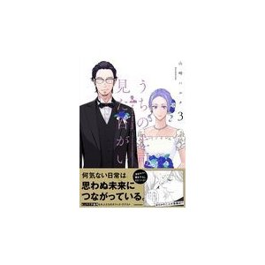 うちの上司は見た目がいい 3/山崎ハルタ Honya Club.com PayPayモール店