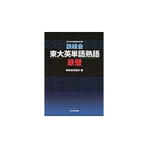 鉄緑会東大英単語熟語鉄壁/鉄緑会英語科|honyaclubbook