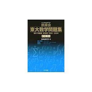 鉄緑会東大数学問題集 30年分(1980ー2009)/鉄緑会数学科 honyaclubbook