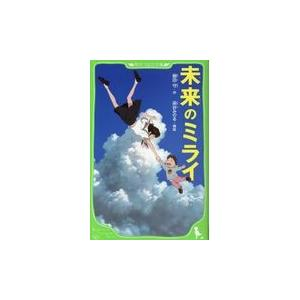出版社名:KADOKAWA 著者名:細田守、染谷みのる シリーズ名:角川つばさ文庫 発行年月:201...