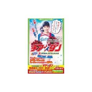 チア☆ダンROCKETS 1/みうらかれん honyaclubbook