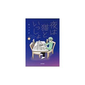 夜は猫といっしょ 2/キュルZ Honya Club.com PayPayモール店