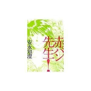 出版社名:エンターブレイン、KADOKAWA 著者名:安永知澄 シリーズ名:ビームコミックス 発行年...