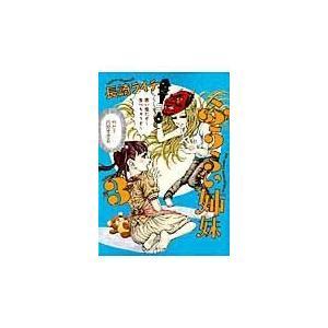 出版社名:エンターブレイン、KADOKAWA 著者名:長崎ライチ シリーズ名:ビームコミックス 発行...
