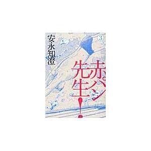 出版社名:KADOKAWA 著者名:安永知澄 シリーズ名:ビームコミックス 発行年月:2014年03...