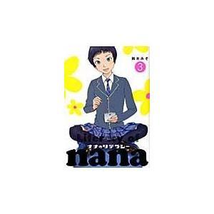 ナナのリテラシー 3/鈴木みそ