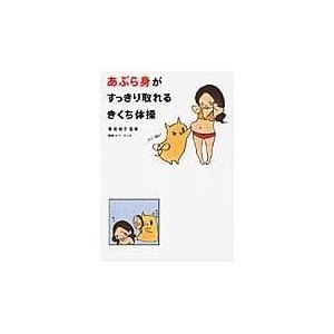 あぶら身がすっきり取れるきくち体操/熊野チコ honyaclubbook