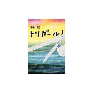 出版社名:角川マガジンズ、KADOKAWA 著者名:中村航 発行年月:2012年08月 キーワード:...