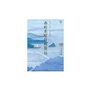 出版社名:KADOKAWA 著者名:楠本智郎 発行年月:2016年02月 キーワード:アカサキ スイ...