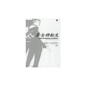出版社名:Gzブレイン、KADOKAWA シリーズ名:ATLUS FAMITSU 発行年月:2017...