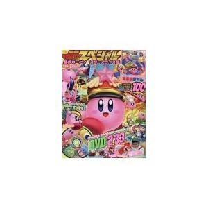別冊てれびげーむマガジンスペシャル 星のカービィスターアライズ号|honyaclubbook