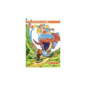 出版社名:KADOKAWA Game Linkage、KADOKAWA 著者名:大塚角満 発行年月:...
