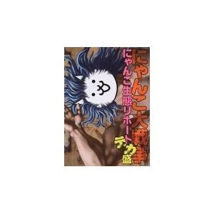 出版社名:Gzブレイン、KADOKAWA 著者名:ポノス 発行年月:2019年04月 キーワード:ニ...