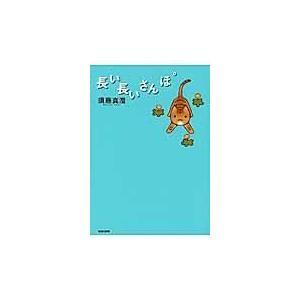 出版社名:KADOKAWA 著者名:須藤真澄 シリーズ名:BEAM COMIX 発行年月:2006年...