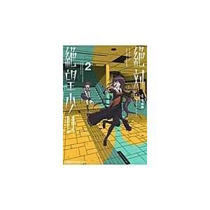 絶対絶望少女 volume2/燈谷朔