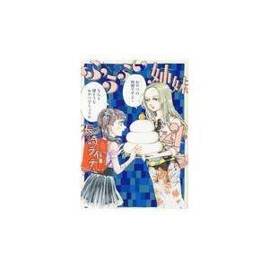 出版社名:KADOKAWA 著者名:長崎ライチ シリーズ名:HARTA COMIX 発行年月:201...