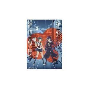 絶対絶望少女 volume3/燈谷朔