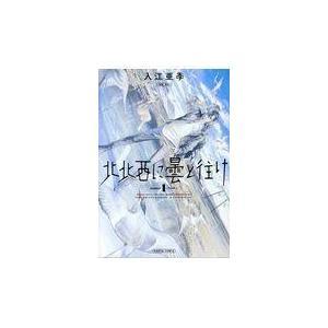 北北西に曇と往け 1/入江亜季