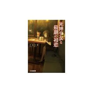 出版社名:KADOKAWA 著者名:水城水城 シリーズ名:ファミ通文庫 発行年月:2018年03月 ...