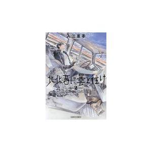 北北西に曇と往け 2/入江亜季