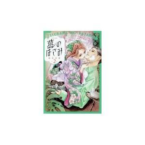 出版社名:KADOKAWA 著者名:松本水星 シリーズ名:HARTA COMIX 発行年月:2018...