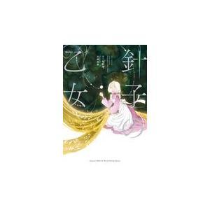 出版社名:KADOKAWA 著者名:ゼロキ、竹岡美穂 発行年月:2019年03月 キーワード:ハリコ...