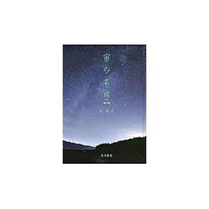 宙の名前 新訂版/林完次