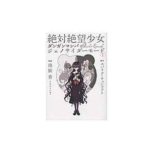 絶対絶望少女ダンガンロンパAnother Episodeジェノサイダーモード 1/南街香