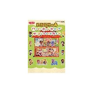 出版社名:KADOKAWA 発行年月:2015年09月 キーワード:ドウブツ ノ モリ ハッピー ホ...