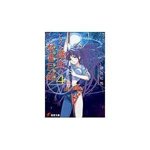 出版社名:KADOKAWA 著者名:鎌池和馬 シリーズ名:電撃文庫 発行年月:2004年12月 キー...