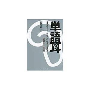 単語耳 実践編 lv.4/松澤喜好|honyaclubbook