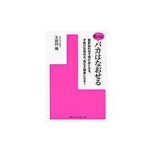 出版社名:アスキー・メディアワークス、KADOKAWA 著者名:久保田競 発行年月:2010年03月...