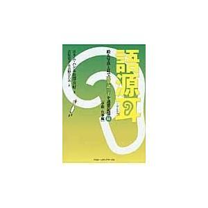 語源耳 緑(学問・仕事編)/ホリム・ハン|honyaclubbook