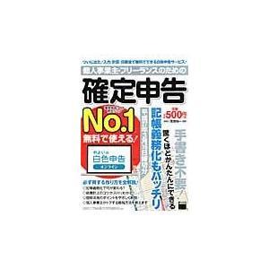 出版社名:KADOKAWA 著者名:宮原裕一 発行年月:2014年12月 キーワード:コジン ジギョ...