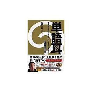 単語耳 実践編 lv.3/松澤喜好|honyaclubbook