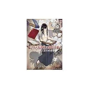 出版社名:KADOKAWA 著者名:三上延 シリーズ名:メディアワークス文庫 発行年月:2017年0...
