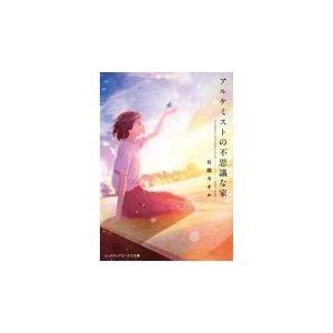 出版社名:KADOKAWA 著者名:有間カオル シリーズ名:メディアワークス文庫 発行年月:2018...