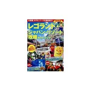 レゴランド・ジャパン・リゾート攻略ガイドブック最新版 honyaclubbook
