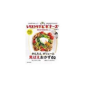 出版社名:KADOKAWA シリーズ名:レタスクラブMOOK 発行年月:2018年04月 キーワード...