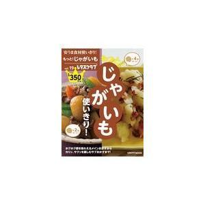 出版社名:KADOKAWA シリーズ名:レタスクラブMOOK 安うま食材使いきり! vol.19 発...