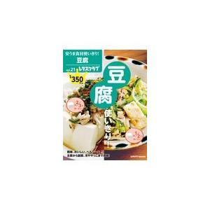 出版社名:KADOKAWA シリーズ名:レタスクラブMOOK 安うま食材使いきり! vol.21 発...