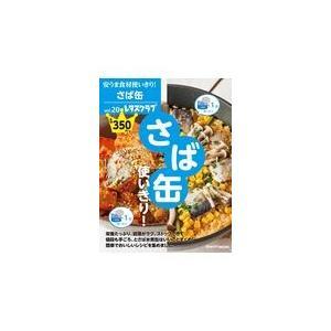出版社名:KADOKAWA シリーズ名:レタスクラブMOOK 安うま食材使いきり! vol.20 発...