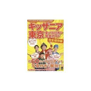 出版社名:KADOKAWA シリーズ名:ウォーカームック 発行年月:2018年07月 キーワード:キ...
