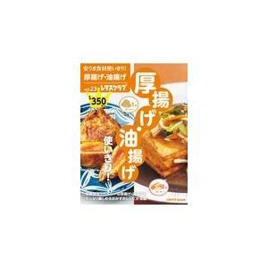 出版社名:KADOKAWA シリーズ名:レタスクラブMOOK 安うま食材使いきり! vol.23 発...