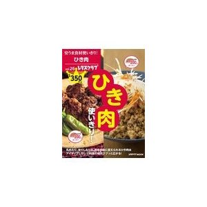出版社名:KADOKAWA シリーズ名:レタスクラブMOOK 安うま食材使いきり! vol.26 発...