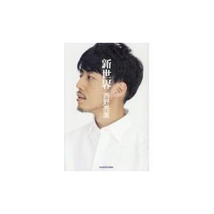 出版社名:KADOKAWA 著者名:西野亮廣 発行年月:2018年11月 キーワード:シンセカイ、ニ...