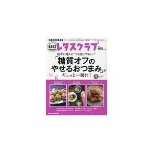 出版社名:KADOKAWA シリーズ名:レタスクラブムック くり返し作りたいベストシリーズ vol....