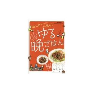 出版社名:KADOKAWA シリーズ名:レタスクラブMOOK 手をかけずにおいしいシリーズ vol....
